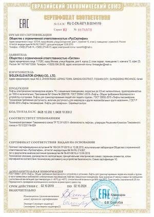 00141-19 сертификат SIGLEN лифты TK СМП