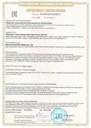00142-19 Сертификат SIGLEN лифты TW БМП